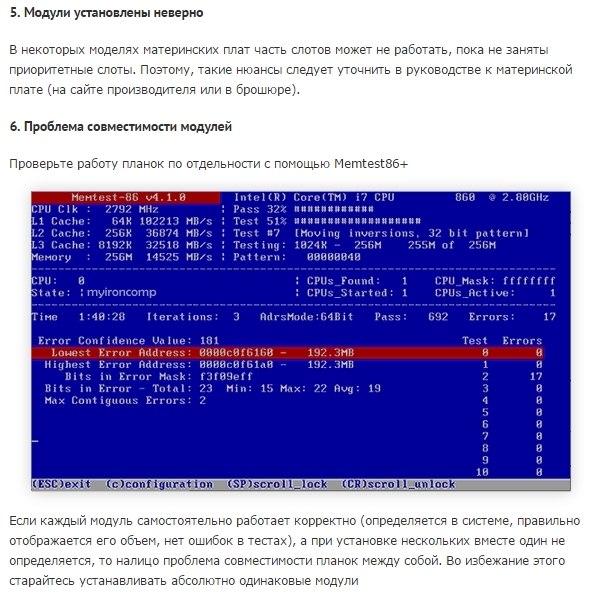 Почему из 8 гб оперативной памяти доступно только 4